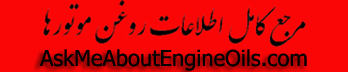 Askmeaboutengineoils